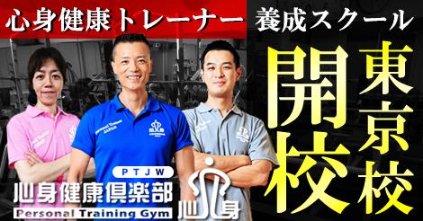 心身健康トレーナー養成スクール 東京校 開校