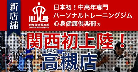 心身健康倶楽部新店舗 関西初上陸 高槻店