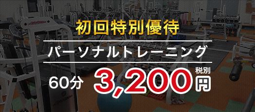 初回特別価格 パーソナルトレーニング60分3200円(税別)
