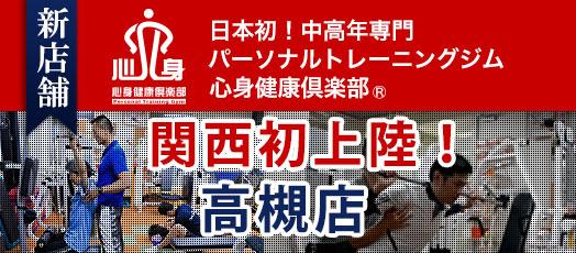 関西初上陸 高槻店