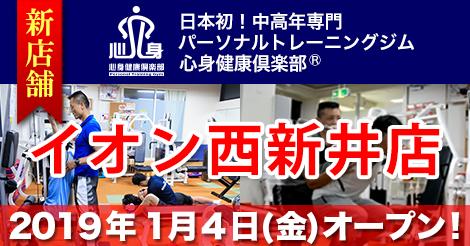 心身健康倶楽部新店舗 イオン西新井店