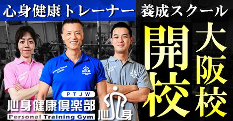 心身健康トレーナー養成スクール 大阪校 開校