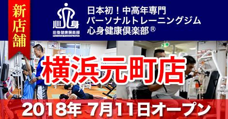 心身健康倶楽部新店舗 横浜