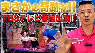 TBS「モニタリング」