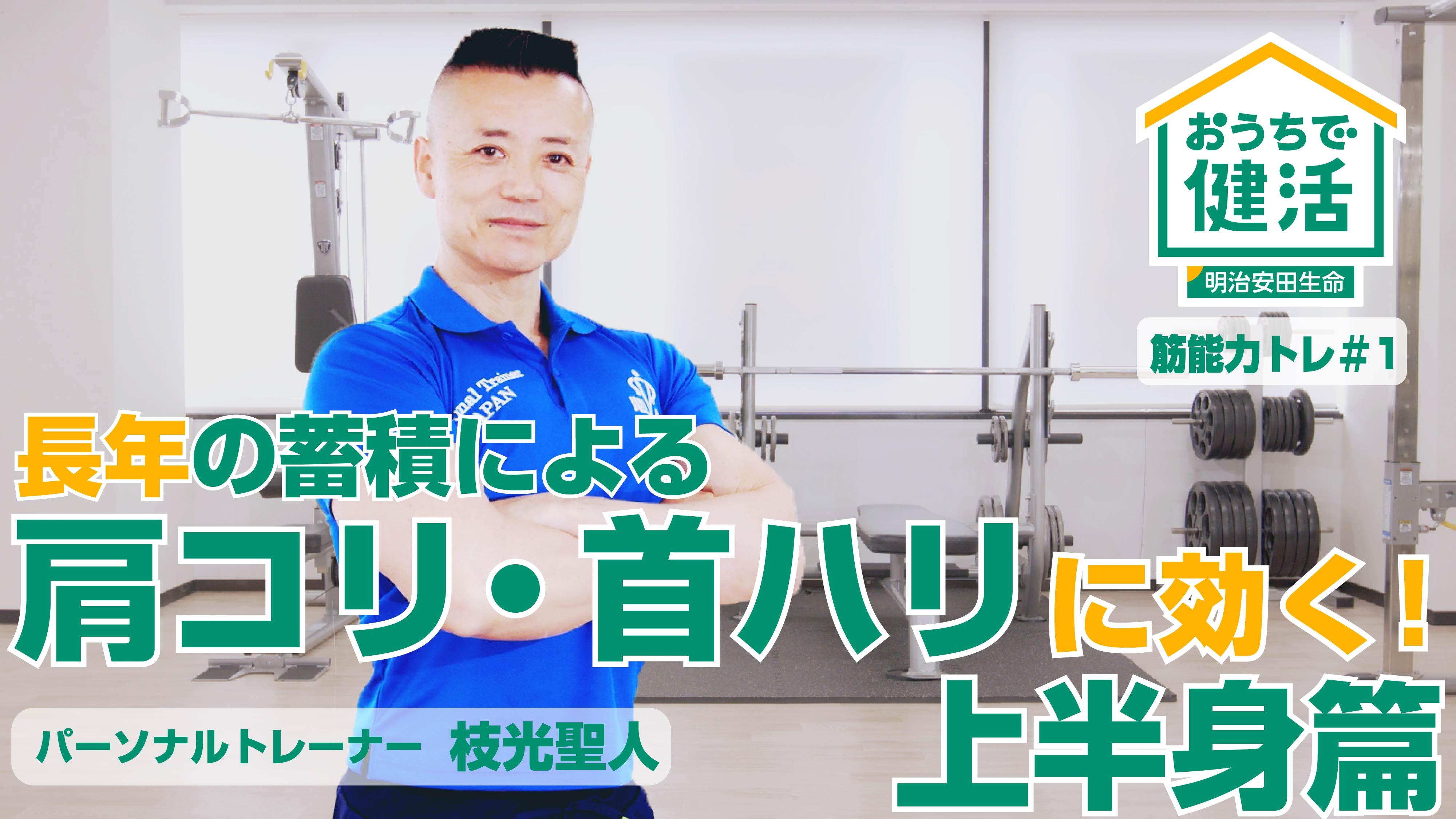 おうちで健活 筋能力トレ#1