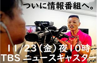 TBS「新情報7daysニュースキャスター」