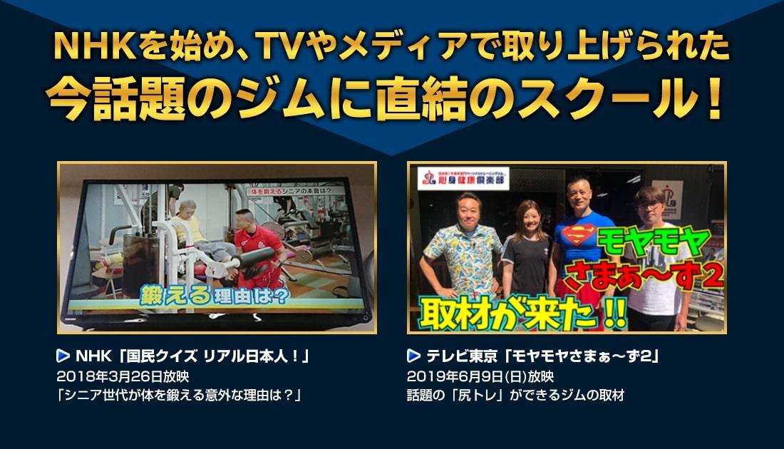 NHKを始め、TVやメディアで取り上げられた今話題のジムに直結のスクール