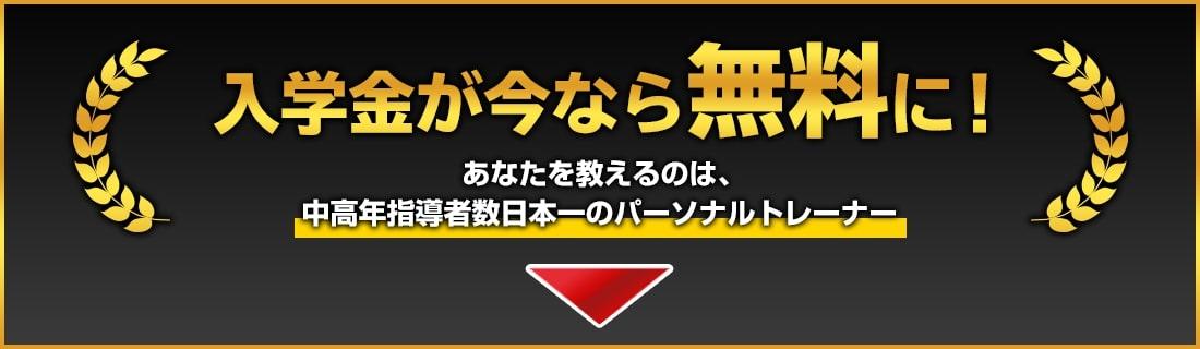 入学金が今なら無料に!あなたを教えるのは、中高年指導者数日本一のパーソナルトレーナー