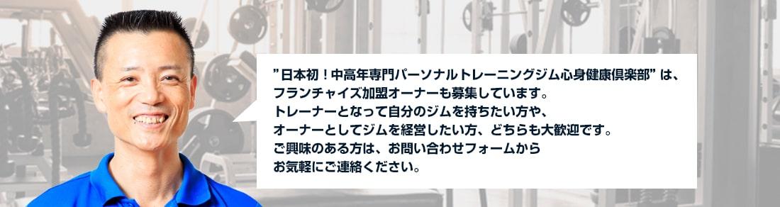 日本初!中高年専門パーソナルトレーニングジム心身健康倶楽部はフランチャイズ加盟オーナーも募集しています。