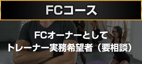 FCコース FCオーナーとしてトレーナー実務希望者(要相談)