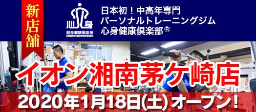 心身健康倶楽部イオン湘南茅ケ崎店オープン予定